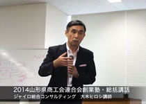 動画で見るジャイロ総合コンサルティング