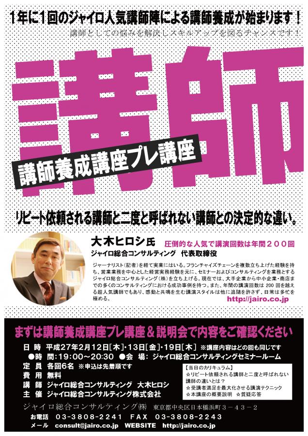 2015講師養成講座チラシ(プレ)_ページ_1