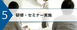 5:研修・セミナー実施